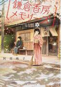 鎌倉香房メモリーズ 1 (集英社オレンジ文庫)