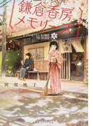 鎌倉香房メモリーズ 1 (集英社オレンジ文庫)(集英社オレンジ文庫)