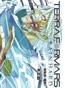 テラフォーマーズ外伝RAIN HARD (ヤングジャンプコミックス・ウルトラ)(ヤングジャンプコミックス)