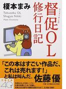 督促OL修行日記 (文春文庫)(文春文庫)