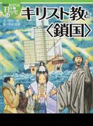 絵本版おはなし日本の歴史 13 キリスト教と〈鎖国〉