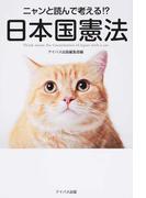 ニャンと読んで考える!?日本国憲法