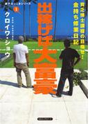 【セット商品】「出稼げば大富豪」5冊セット(KKロングセラーズ)