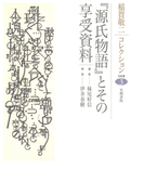 稲賀敬二コレクション〈3〉『源氏物語』とその享受資料