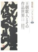稲賀敬二コレクション〈5〉王朝歌人とその作品世界