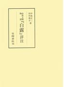 中世王朝物語『白露』詳注(笠間叢書)