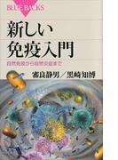 新しい免疫入門 自然免疫から自然炎症まで(ブルー・バックス)