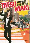 TATSUMAKI 特命捜査対策室7係