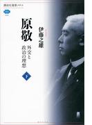 原敬 外交と政治の理想(下)(講談社選書メチエ)