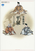 平泉 北方王国の夢(講談社選書メチエ)