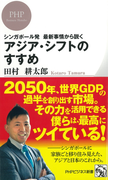 シンガポール発 最新事情から説く アジア・シフトのすすめ(PHPビジネス新書)