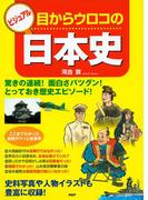 ビジュアル 目からウロコの日本史