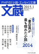 文蔵 2015.1(文蔵)