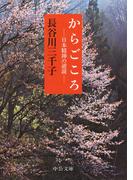 からごころ - 日本精神の逆説(中公文庫)