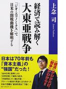 経済で読み解く大東亜戦争 「ジオ・エコノミクス」で日米の開戦動機を解明する