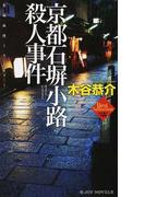 京都石塀小路殺人事件 長編旅情ミステリー (JOY NOVELS Best Sellection 木谷恭介自選集)(ジョイ・ノベルス)
