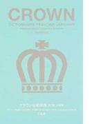 クラウン仏和辞典 第7版 小型版
