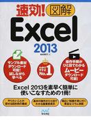 速効!図解Excel 2013 最強の図解入門書