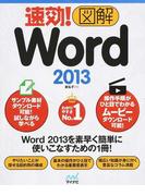 速効!図解Word 2013 最強の図解入門書