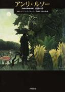 アンリ・ルソー 〈自作を語る画文集〉楽園の夢