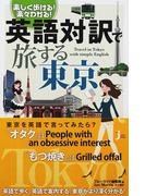 英語対訳で旅する東京 楽しく歩ける!楽々わかる! (じっぴコンパクト新書)(じっぴコンパクト新書)
