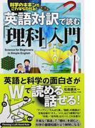 英語対訳で読む「理科」入門 科学のキホンがこれならわかる! (じっぴコンパクト新書)