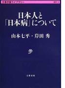 日本人と「日本病」について (文春学藝ライブラリー 雑英)(文春学藝ライブラリー)