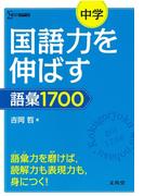 中学国語力を伸ばす語彙1700 (シグマベスト)