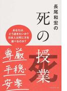 長尾和宏の死の授業 あなたは、どう逝きたいか?日本人は、死に方を選べるのか?