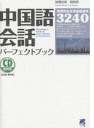 中国語会話パーフェクトブック(音声付)(パーフェクトブック)