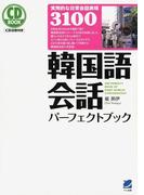 韓国語会話パーフェクトブック(音声付)(パーフェクトブック)