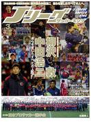 Jリーグサッカーキング2015年3月号(Jリーグサッカーキング)