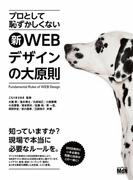 【期間限定ポイント50倍】プロとして恥ずかしくない 新・WEBデザインの大原則