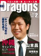 月刊ドラゴンズ 2015年2月号[デジタル版](月刊ドラゴンズ)