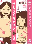 サムライカアサンプラス 3(マーガレットコミックスDIGITAL)