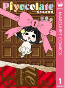Piyocolate 1(マーガレットコミックスDIGITAL)