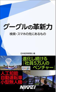 グーグルの革新力 検索・スマホの先にあるもの(日経e新書)