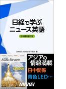 日経で学ぶニュース英語 日本語対訳付き(日経e新書)