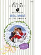 運命の結婚式(シルエット・ロマンス)