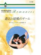 遺言と結婚のゲーム(ハーレクイン・ロマンス)