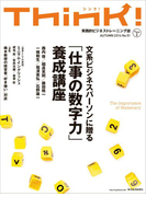 Think! AUTUMN 2014 No.051[FULL版]