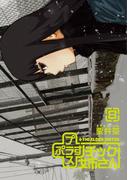 +チック姉さん 8巻(ヤングガンガンコミックス)