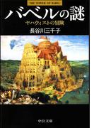 バベルの謎 - ヤハウィストの冒険(中公文庫)