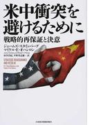 米中衝突を避けるために 戦略的再保証と決意