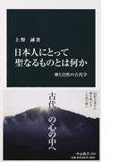 日本人にとって聖なるものとは何か 神と自然の古代学