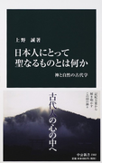 日本人にとって聖なるものとは何か 神と自然の古代学 (中公新書)(中公新書)