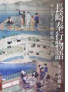 長崎奉行物語 サムライ官僚群像を探す旅