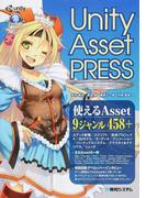 Unity Asset PRESS 使えるAsset 9ジャンル458+ 充実のAsset解説 (Game Developer Books)