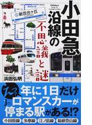 小田急沿線の不思議と謎