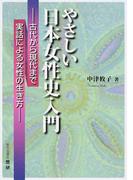 やさしい日本女性史入門 古代から現代まで実話による女性の生き方 (歴研選書)